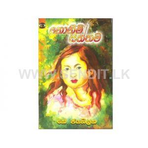 Nonimi Siththama - K. Jayatilake