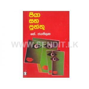 Piya saha Puththu - K.Jayatilake