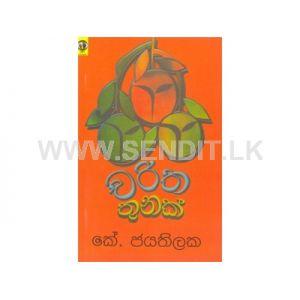 Charitha Thunak - K.Jayatilake