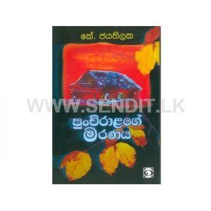 Punchiralage Maranaya - K. Jayatilake