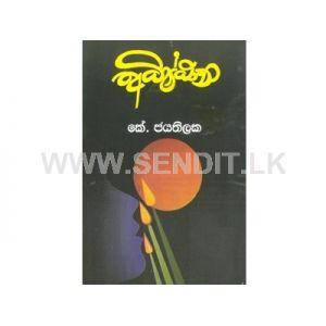 Adisdthana - K.Jayatilake