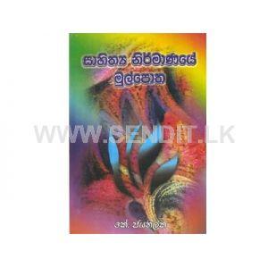 Saithya Nirmanaye Mul Potha - K.Jayatilake
