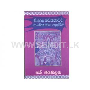 Sinhala Navakathawata Sanskruthika Pasubima - K.Jayatilake
