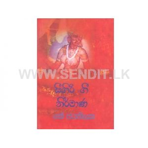 Sigiri Gee Nirmana- K.Jayatilake
